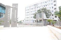 贵阳市经济贸易中等专业学校